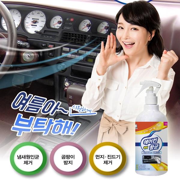 자동차 에어컨 필터 세정제_휴대용