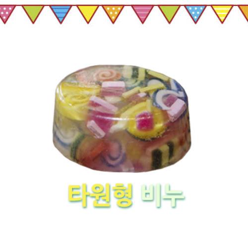 자연마음 롤링사탕비누 100g / 타원형비누
