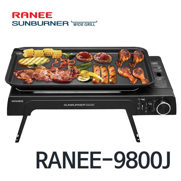 라니 썬버너 가스 와이드그릴 RANEE-9800J (고급형_캠핑필수품)