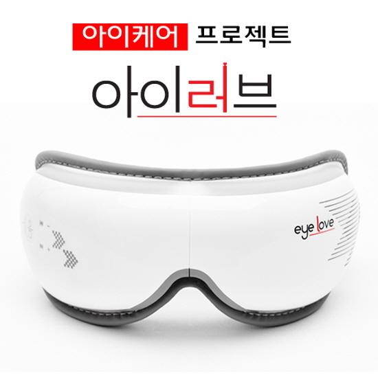 [아이러브] 아이 케어 프로젝트 아이러브 눈 마사지기 KS-3700