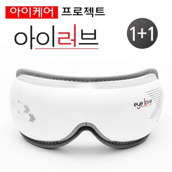 [아이러브] 아이 케어 프로젝트 아이러브 눈 마사지기 KS-3700 1+1세트