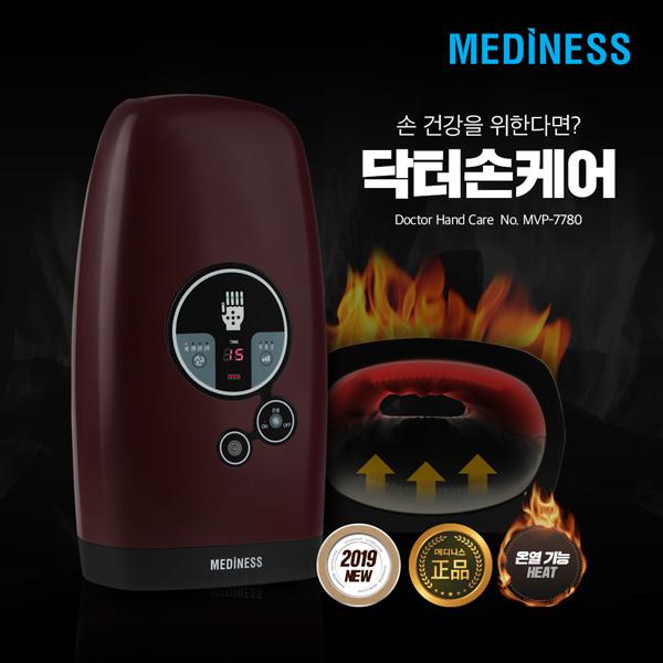 [메디니스] 닥터손케어 온열 손 마사지기 MVP-7780