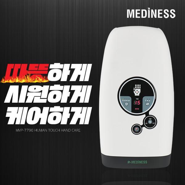 [메디니스] 휴먼터치 핸드케어 온열 손 마사지기 MVP-7790