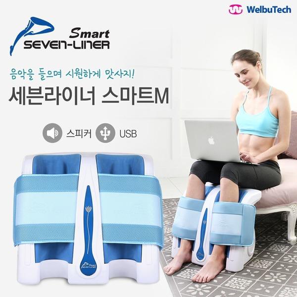 [세븐라이너] 다리마사지기 종아리안마기 스마트 M