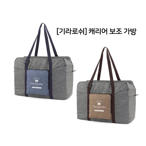 기라로쉬 캐리어보조가방