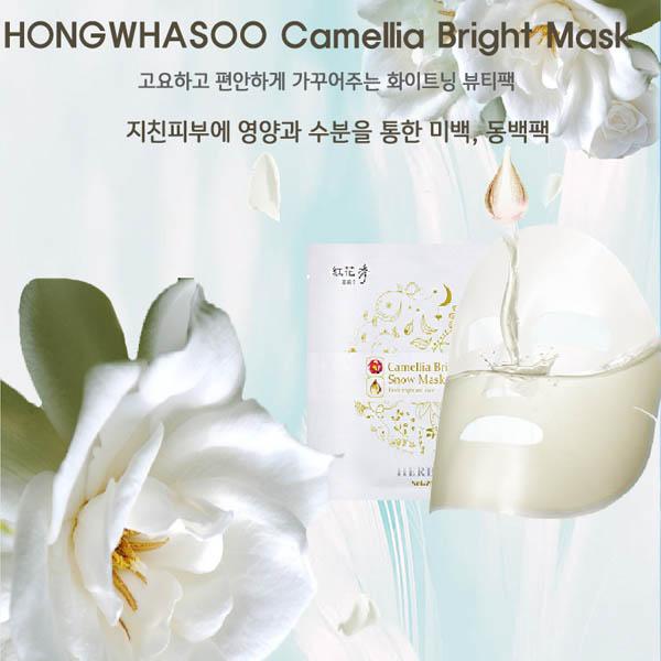 홍화수 동백 마스크팩 (10매)