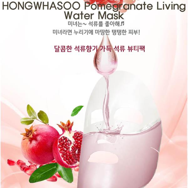 홍화수 석류 마스크팩 (10매)