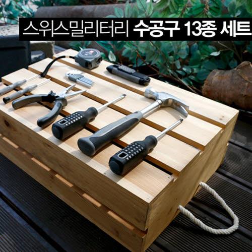 [스위스밀리터리] 13종 수공구 세트 SMZ-22