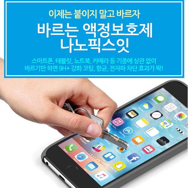 나노픽스잇 바르는 휴대폰 액정보호필름 스마트폰용