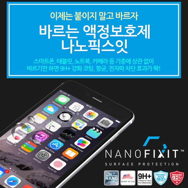 나노픽스잇 바르는 휴대폰 액정보호필름 태블릿용