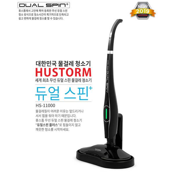 휴스톰 무선물걸레청소기 듀얼스핀플러스 HS-11000