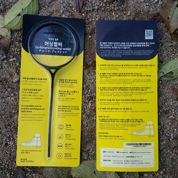 어싱 건강발찌 / 디자인특허 (발목-세계최초)