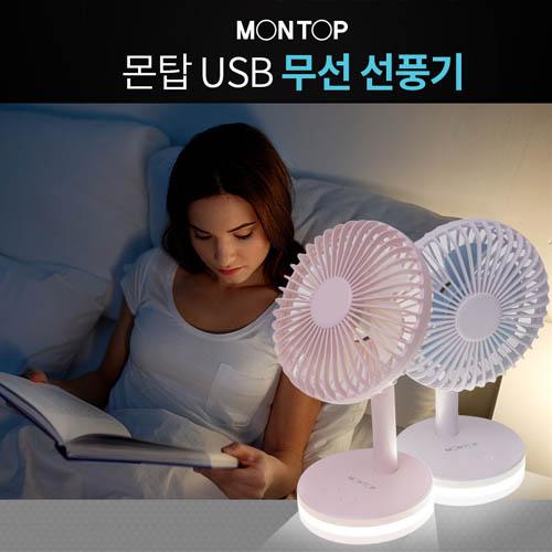 몬탑 USB  무선선풍기 MF-A101L 탁상용