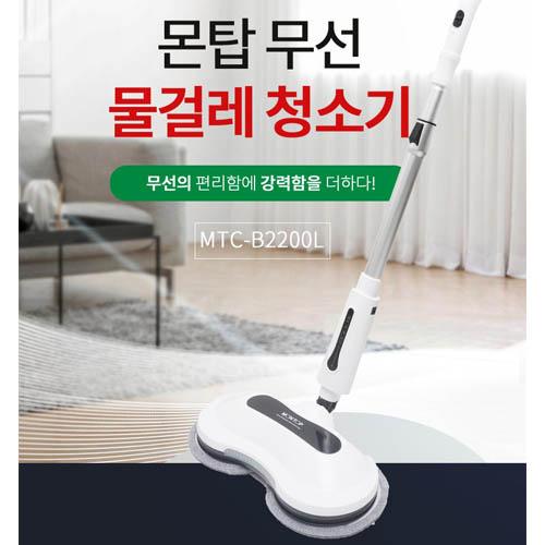 몬탑 무선 물걸레청소기 MTC-B2200L 화이트 (극세사패드 4장 포함)