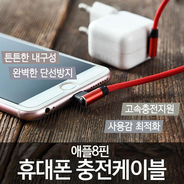 애플 8핀 충전케이블 (1+1) /색상랜덤발송