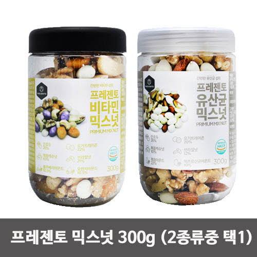 프렌젠토 믹스넛 300g (2종류중 택1) / 유산균 비타민