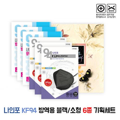 [나인포] KF94 방역용 블랙/소형 마스크 6종 기획세트