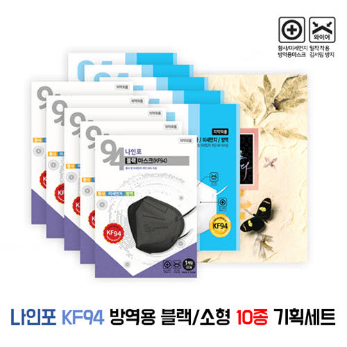 [나인포] KF94 방역용 블랙/소형 마스크 10종 기획세트