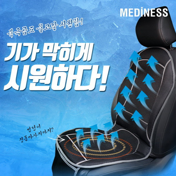[메디니스] 럭셔리 메쉬파워 진동 청풍쿨링시트방석 MVP-8989