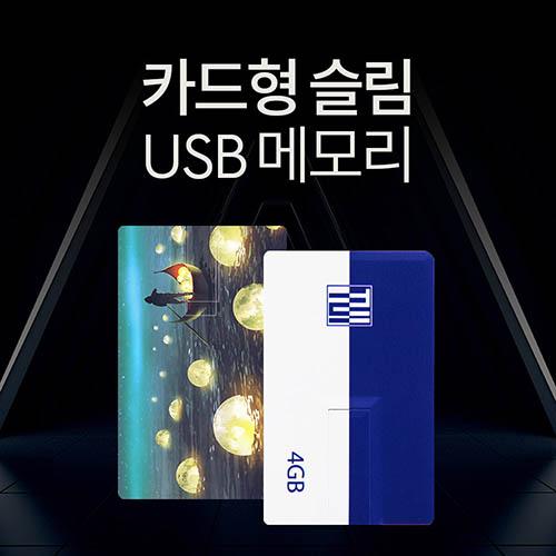 투이 카드형 USB 메모리 4G