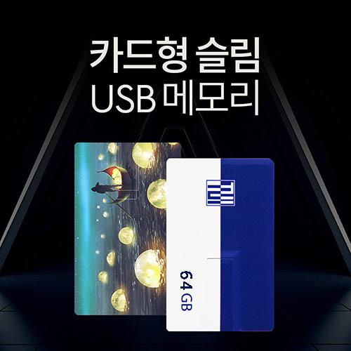 투이 카드형 USB 메모리 64G