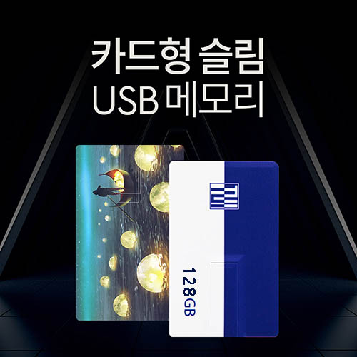 투이 카드형 USB 메모리 128G