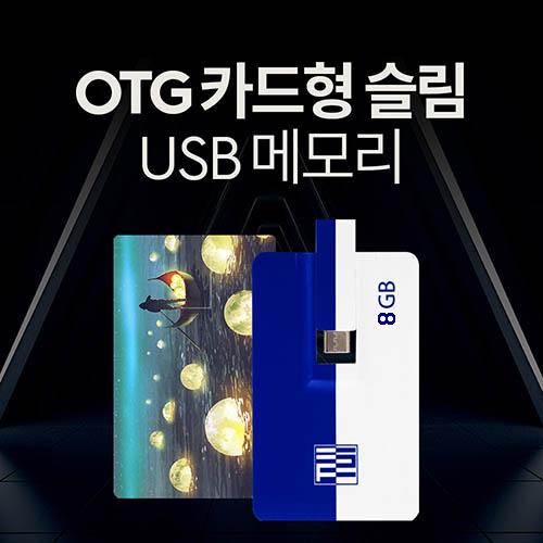 투이 거치대 C-type OTG USB 카드형 메모리 8G