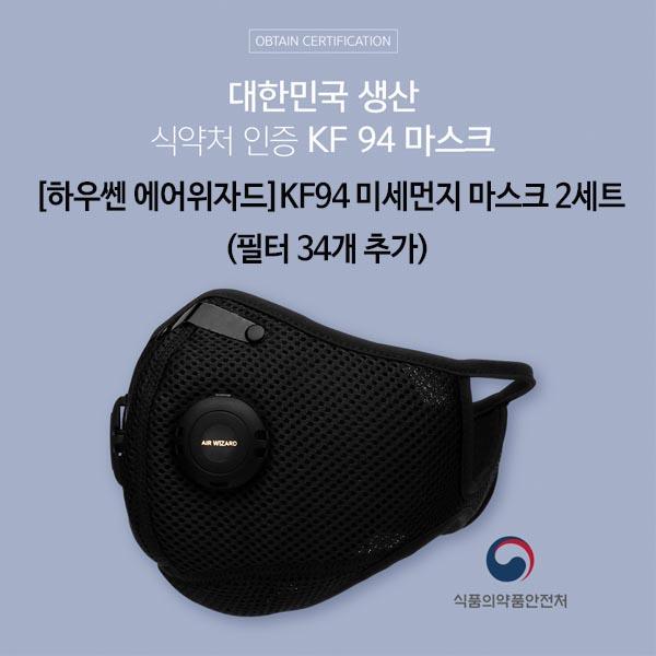 [하우쎈 에어위자드]KF94 미세먼지 마스크 2세트 (필터 34개 추가)