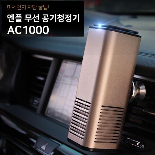 스미다 엔플 무선 공기청정기 AC1000