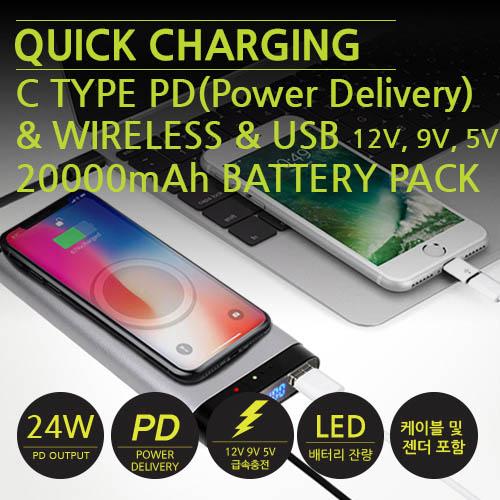 C타입 PD(24W) 유.무선 급속충전 20000mAh 대용량 보조배터리 BPQ-20000QPD