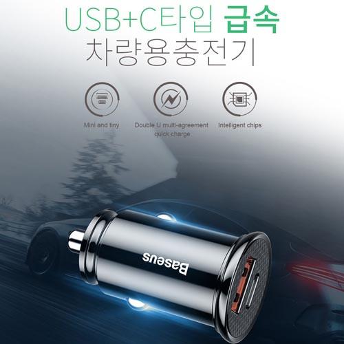 베이스어스 30W PPS 차량용충전기
