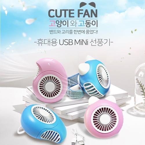 홈스토리 휴대용 USB 미니선풍기 고양이와 고동이/신개념/히트예감!!