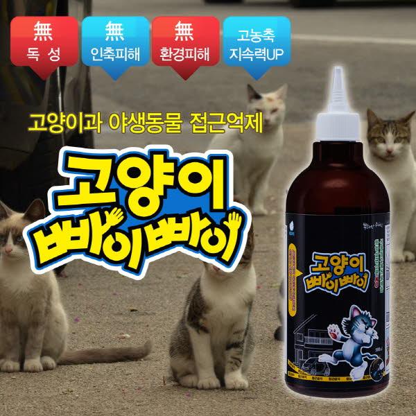 고양이 접근금지 빠이빠이(접근금지 세정제_농축형) 500ml