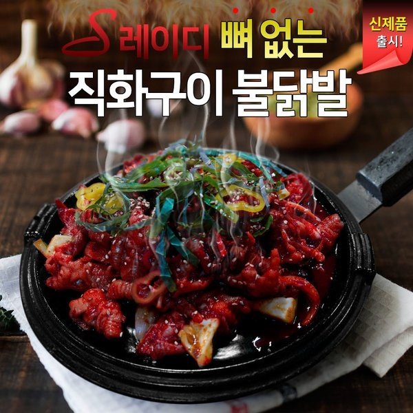 [S레이디] 뼈없는 불닭발 10팩  숯불 직화구이 국내산 편의점/냉동식품