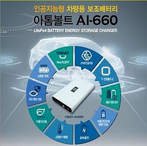 블랙박스 보조배터리 아톰볼트 AI 660