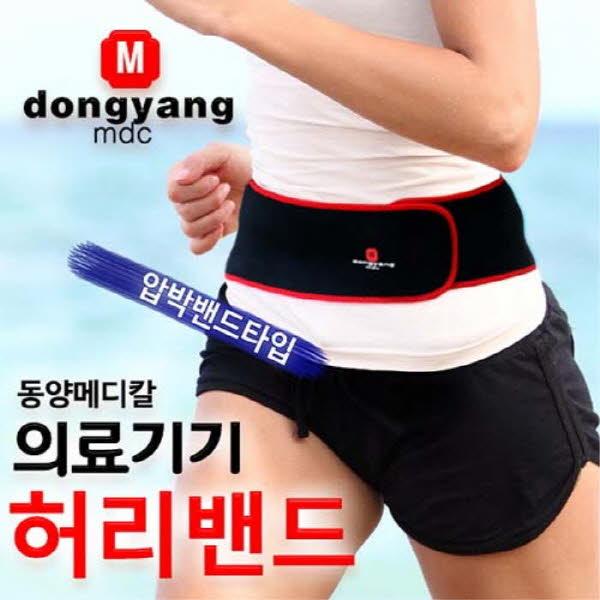 동양메디칼 허리밴드 의료기