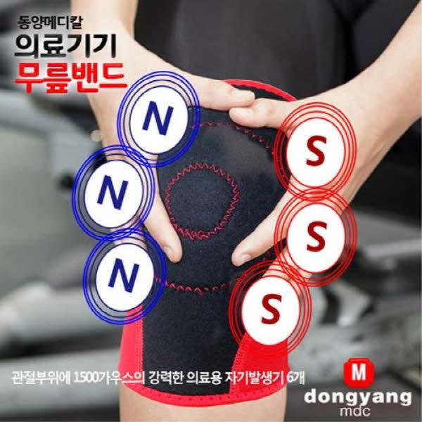 동양메디칼 무릎밴드 의료기