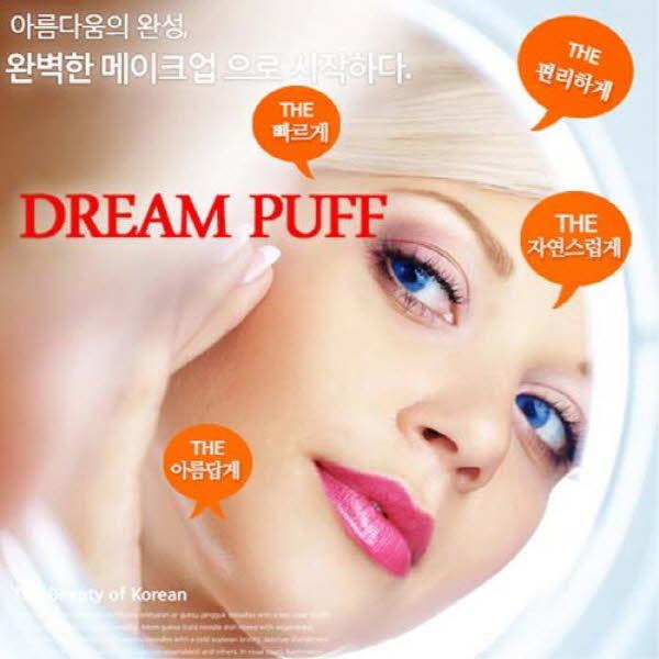 전동 드림 퍼프 / 메이크업 필수품 진동퍼프