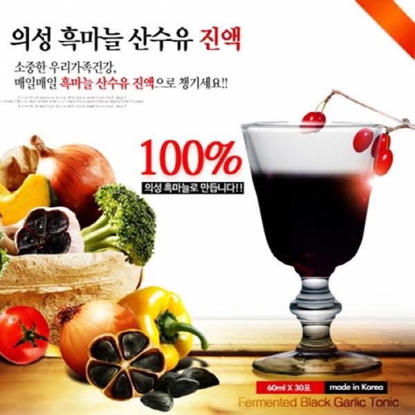 의성 흑마늘 산수유 진액 선물용 60ml *30포