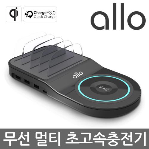 [ALLO]알로 무선 고속 멀티충전기 allo UC450WQC
