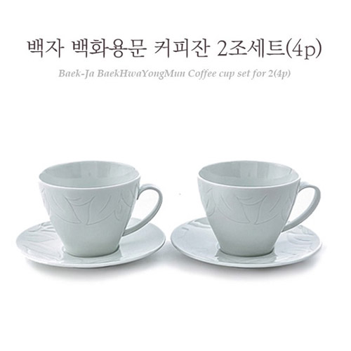 광주요 백자 백화용문 커피잔 2조 세트