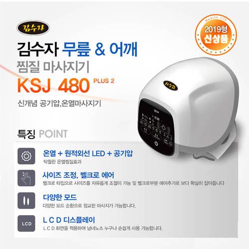 김수자 무릎마사지기 KSJ-480