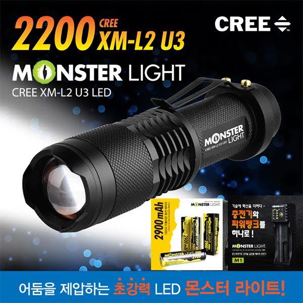 몬스터라이트 2200 XM-L2 U3 LED 포켓 줌 라이트 SET (18650+1구충전기) ML2200PK / SET