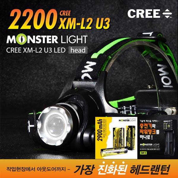 몬스터라이트 2200 XM-L2 U3 LED 줌 헤드랜턴 SET (18650 2EA+2구충전기)