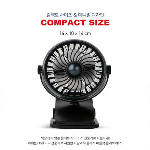 더쎈 무선 선풍기(클립형) 차량/유모차/캠핑장/사무실/가정