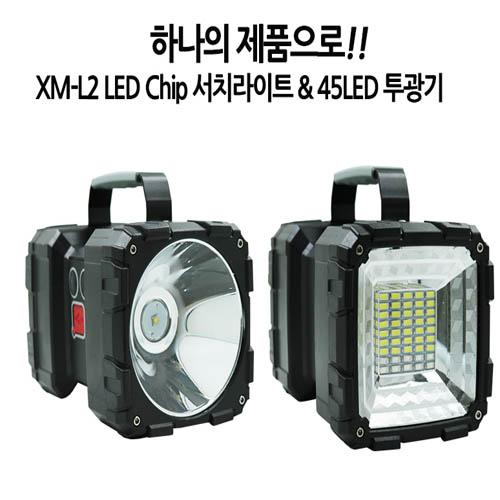 45 LED 투광기 랜턴 U3 서치라이트 후레쉬 랜턴 작업등 겸용 W844 (아답터포함)