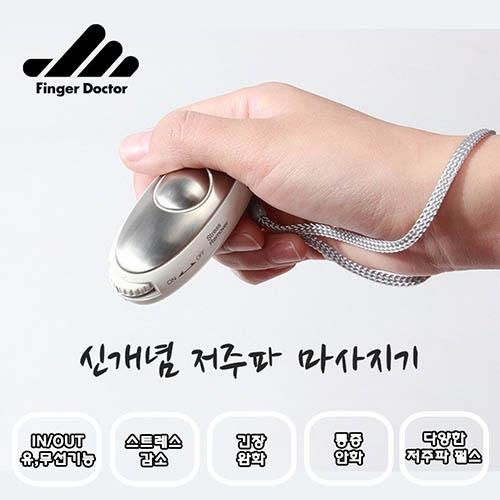 핑거닥터 유무선 스마트 저주파 마사지기 PG88