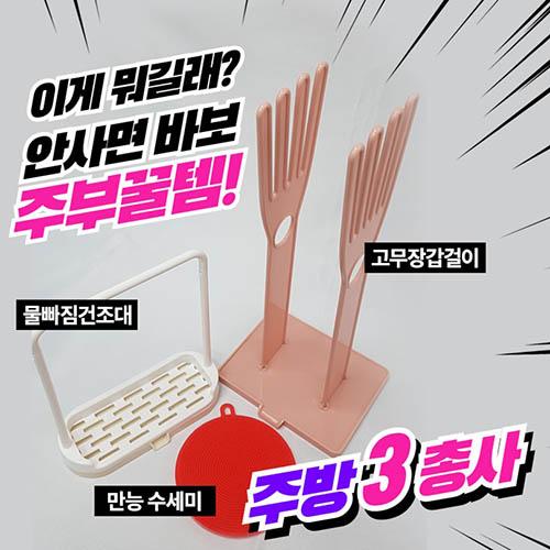 주방 3총사 (고무장갑걸이 + 만능 실리콘 수세미 + 물빠짐 건조대)/색상랜덤