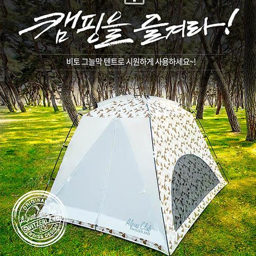 [스위스알파인클럽] 비토 그늘막 텐트(신규상품)