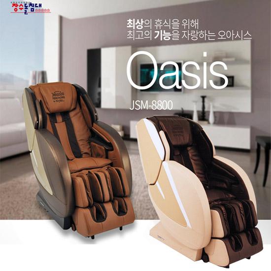 [장수돌침대]오아시스 안마의자 2종 택1 종 JSM-8800